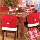 聖誕節裝飾 椅子套 餐椅套 椅罩 聖誕帽節日用品