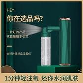 加濕器 高壓注氧儀家用噴槍手持款臉部補水精華導入噴霧水氧儀【新年禮物】