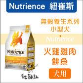 Nutrience 紐崔斯〔無穀養生犬,火雞+鯡魚,5kg〕