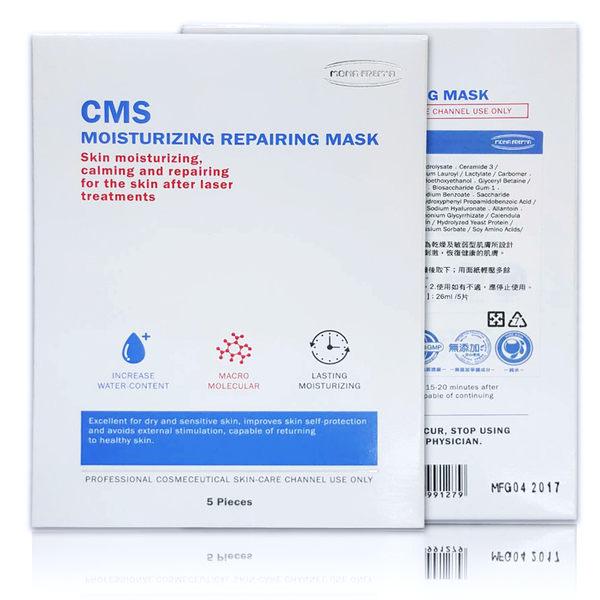 荷麗美加 CMS極致修護面膜(高保濕) 玻尿酸保濕鎖水面膜5片/盒 公司貨中文標 PG美妝