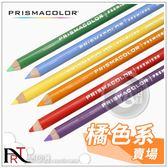 『ART小舖』美國 PRISMACOLOR 霹靂馬 油性色鉛筆 橘色系 單支自選