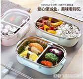 304不銹鋼飯盒便當盒分格層1人保溫女學生小帶蓋韓國成人餐盒  居家物語