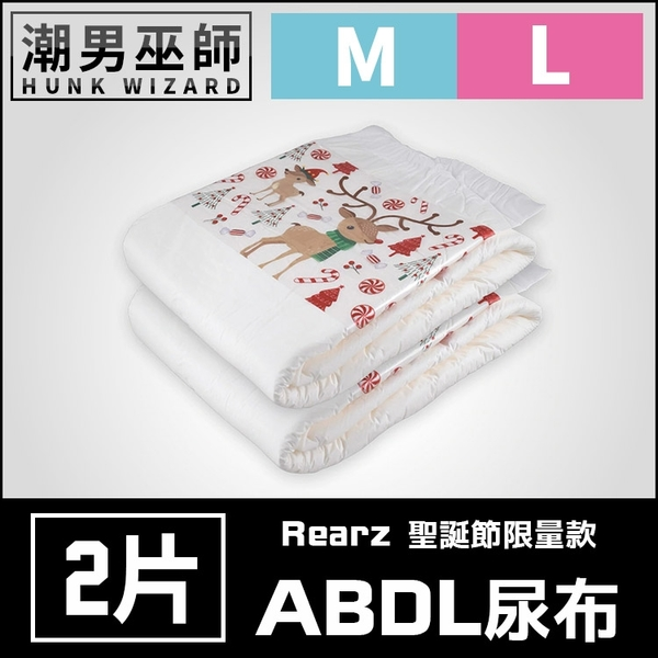 ABDL 成人紙尿褲 成人尿布 紙尿布 2片 | Rearz 聖誕節限量款 馴鹿 紅色閃閃發光