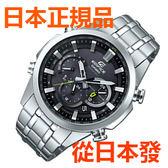免運費 日本正規貨 CASIO 卡西歐手錶 EDFICE EQW-T630JD-1AJF 太陽能多局電波手錶 時尚商务男錶
