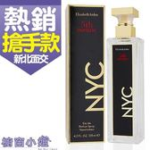 Elizabeth Arden 5th Avenue 雅頓 第五大道 紐約星光限定版 淡香精 125ML