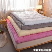 加厚家用床墊床褥子1.5m1.8米1.2米單人雙人軟墊被學生宿舍床褥墊ATF 美好生活