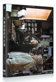 【停看聽音響唱片】【DVD】約翰伯格四季肖像