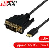MAX+ Type-c to DVI(24+1)公高畫質影像傳輸線 1.8M