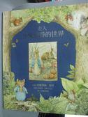 【書寶二手書T1/少年童書_QJL】走入小兔彼得的世界_碧雅翠絲波特