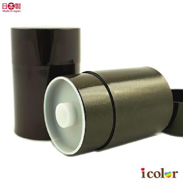 icolor 日式梨地茶葉罐/小物收納罐
