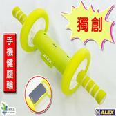 【ALEX】新潮流螢光綠手機健腹輪(只) B-45