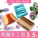 Fresh Line 天然植萃手工潔膚皂...