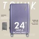 行李箱/登機箱/旅行箱 歐風時尚簡約行李箱 紫色/灰色 24吋 dayneeds