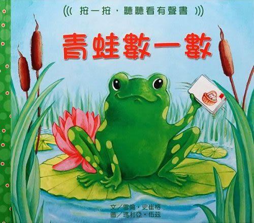 書立得-青蛙數一數:按一按,聽聽看有聲書