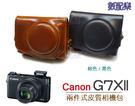 數配樂【Canon G7x 2 G7X ...