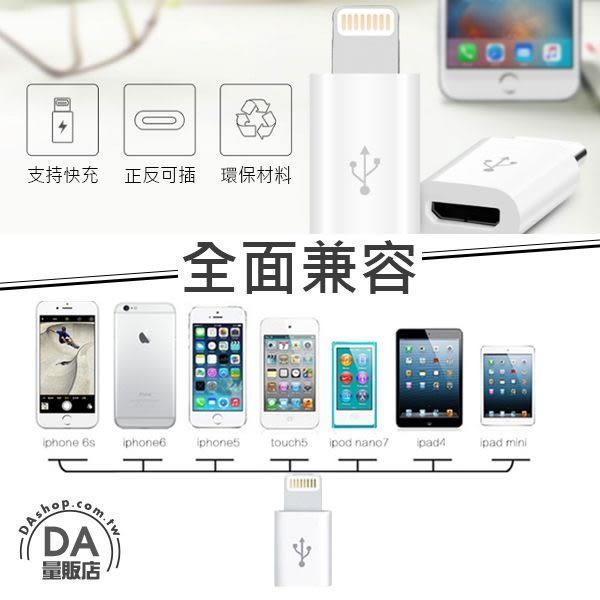 micro usb 轉 Lightning 轉接頭 安卓 轉 iphone 轉換頭 i7 i8 ix 手機轉接頭(78-4116)