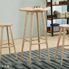 【森可家居】賽克2尺原木色吧台圓桌 8ZX973-2 不含椅 咖啡桌 接待桌 洽談桌 全實木