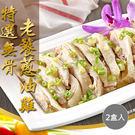 【愛上美味】無骨老饕蔥油雞2盒