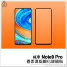 紅米Note9 Pro 霧面滿版鋼化玻璃貼 保護貼 防指紋 保護膜 鋼化膜