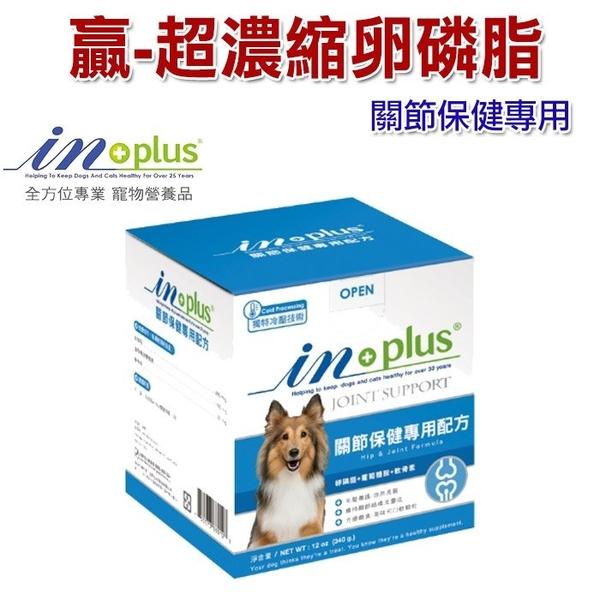 耐吉斯870122贏 IN-PLUS【超濃縮卵磷脂關節保健專用12oz】亦為鯊魚軟骨精華錠