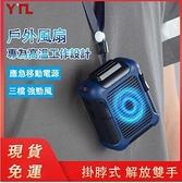 腰掛風扇 現貨 USB充電風扇 掛腰風扇 腰間風扇 電風扇 隨身空調 涼扇 移動風扇 降溫神器igo