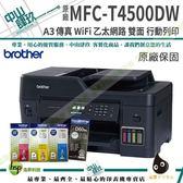 【搭1黑3彩原廠墨水】Brother MFC-T4500DW A3原廠傳真無線大連供印表機 原廠保固