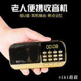 收音機 老人迷你插卡音箱便攜式MP3音樂播放器戲曲隨身聽 nm8160【VIKI菈菈】