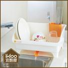 【ikloo】日系瀝水碗盤架...