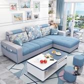 L型沙發 簡約現代布藝沙發小戶型客廳家具整裝轉角組合可拆洗三人位布沙發T 10色