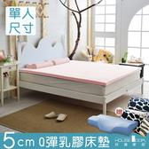 House Door 大和抗菌表布 5cm乳膠床墊全配組-單人3尺甜美粉