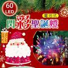 Loxin 閃彩聖誕燈 恆亮 閃爍 防水LED燈 9公尺60燈 電池式 聖誕佈置 節慶裝飾 氣氛燈 燈串【SD1407】