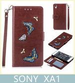 SONY Xperia XA1 蝴蝶刺繡皮套 插卡 吊繩 支架 錢包 側翻皮套 手機套 手機殼 保護殼 皮套