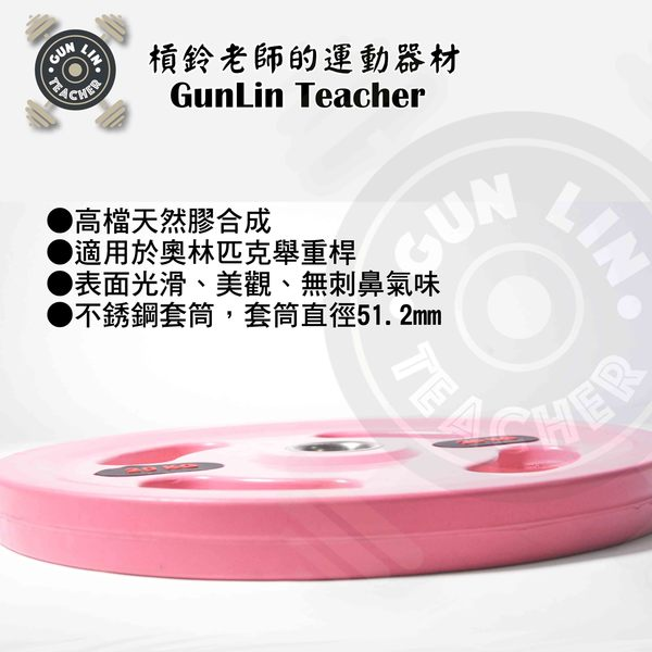 ★槓鈴老師健身器材★ 粉紅四孔手抓槓片套組  (整組銷售)