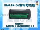 【風雅小舖】HANLIN-S6專用電池組 含18650電池3顆