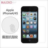 《不囉唆》 iPhone4/4S霧面抗指紋防刮保護貼(前) 螢幕/保護/貼膜/iphone(不挑色/款)【A274456】