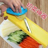 加大款切絲切片器廚房神器切菜器切絲器 切土豆絲  擦絲刨絲利器 全館八八折鉅惠促銷