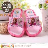 女童涼拖鞋台灣製冰雪奇緣正版小淑女拖鞋 魔法Baby