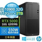 【南紡購物中心】HP Z1 Q470 繪圖工作站 十代i9-10900/32G/512G PCIe+2TB/RTX5000 16G/Win10專業版