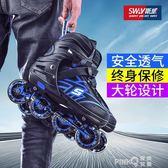 斯威溜冰鞋成人兒童全套裝輪滑鞋男女初學者旱冰滑冰鞋滑輪直排輪  【PINKQ】