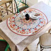 歐式茶幾餐桌布民族風正方形客廳波西米亞懷舊長方形復古桌布布藝 莫妮卡小屋