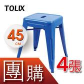 【現貨】餐椅 高腳椅 法國復古工業風 Tolix 復刻版鐵凳4入組 (wy-18)【雅莎居家生活館】