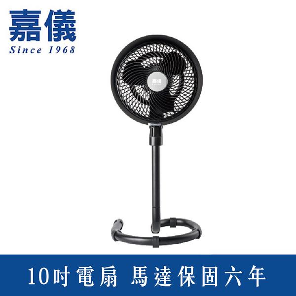 嘉儀10吋旋風循環扇 KEF1072S