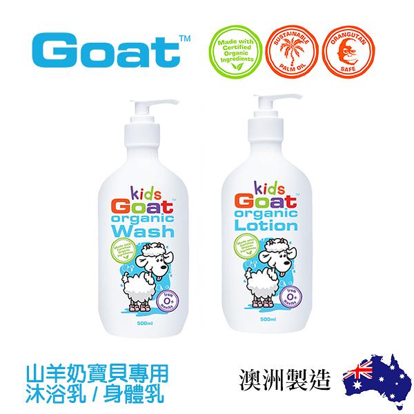Goat 山羊奶寶貝專用沐浴乳/身體乳 500ml 兩款可選 嬰兒專用 媽媽寶寶 澳洲【YES 美妝】
