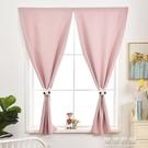 訂製免打孔安裝全遮光窗簾布遮陽成品簡約現代客廳臥室簡易魔術黏貼式  【全館免運】