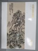 【書寶二手書T3/收藏_QBJ】東京中央_中國近現代書畫_2019/9/2