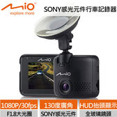 MIO MiVue C340 行車記錄器【送16G卡+車用充電器+收納盒】
