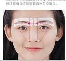 眉筆畫眉卡眉貼美妝用具眉毛貼上揚畫眉眉形女孩化妝用眉型卡