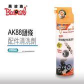 黑珍珠 埃克盾AK88 鏈條配件清洗劑-550ml