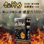 火爆熱銷 加藤鷹 新一代 金神力 1入組(30顆/盒) 金の神力 (二代黑盒升級版)【C000041】