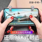 吃雞神器刺激戰場遊戲手柄手遊輔助器走位蘋果安卓專用按鍵物理 新品特賣